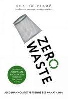 Zero Waste: усвідомлене споживання без фанатизму