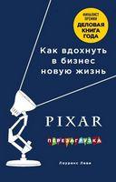 PIXAR. Перезавантаження. Геніальна книга з антикризового управління