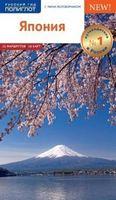 Полиглот Япония с картой