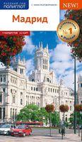 Поліглот Мадрид (з картою)