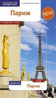 Поліглот Париж