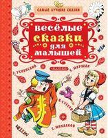 Веселые сказки для малышей