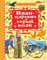 Самые лучшие сказки Иван-Царевич и серый волк