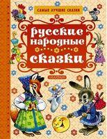 Найкращі казки Російські народні казки