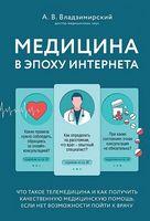 Медицина в епоху Інтернету. Що таке телемедицина і як отримати