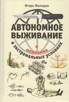 Автономне виживання в екстремальних умовах і автономна медицина (змалілий формат)