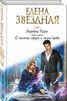 Мертвые игры кн.3