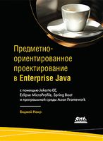 Предметно-орієнтоване проектування в Enterprise Java