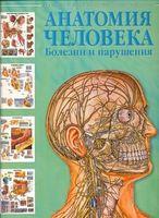 Анатомія людини. Хвороби і порушення(мяг)