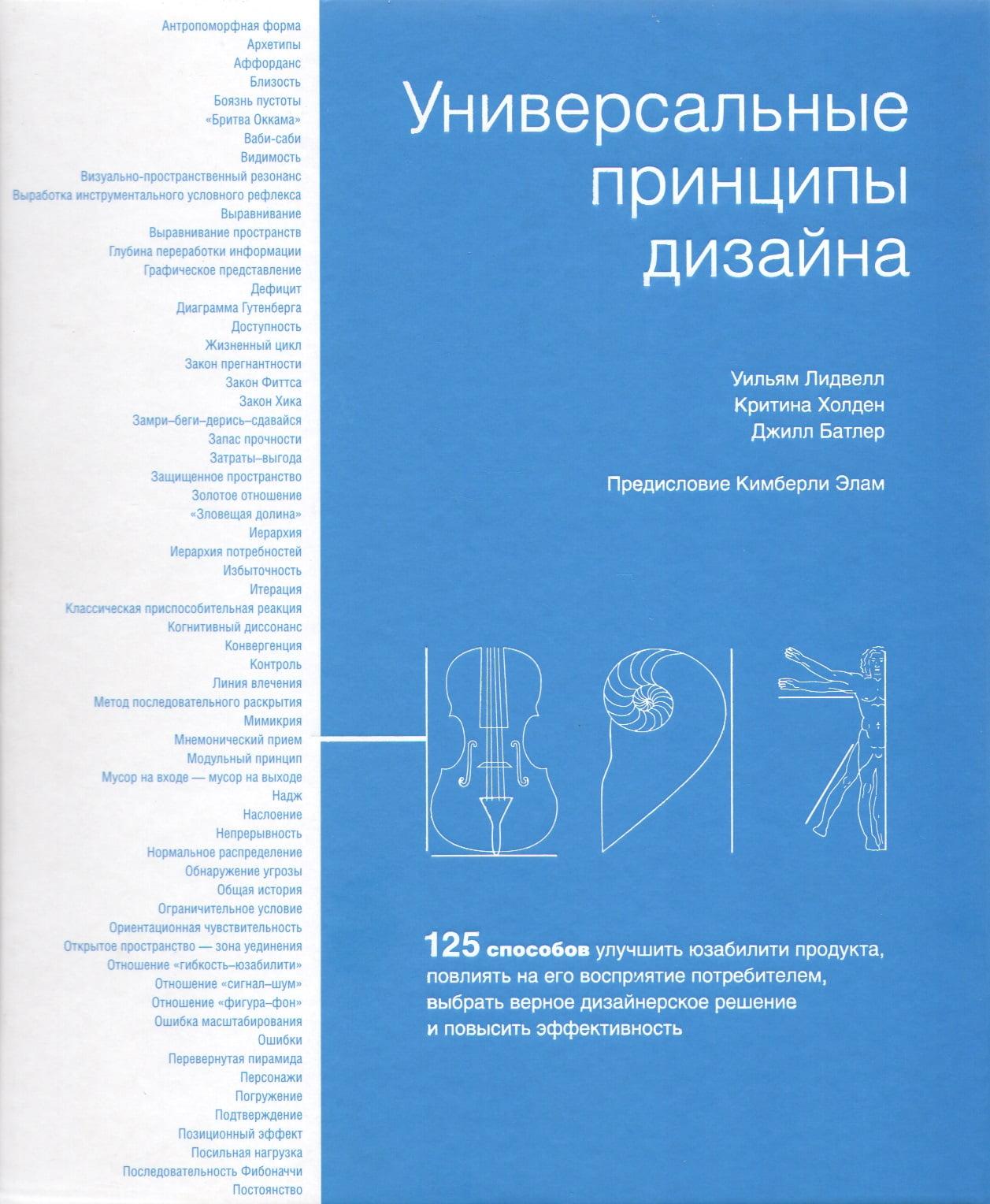 Універсальні принципи дизайну. 125 способів поліпшити юзабіліті продукту