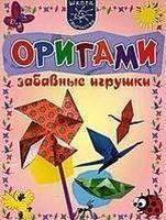 Оригами забавные игрушки