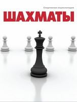 Шахматы т6