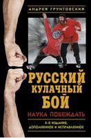 Русский кулачный бой