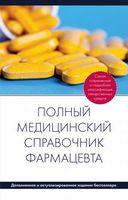 Повний медичний довідник фармоцевта