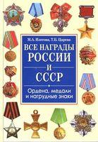 Всі нагороди Росії та СРСР