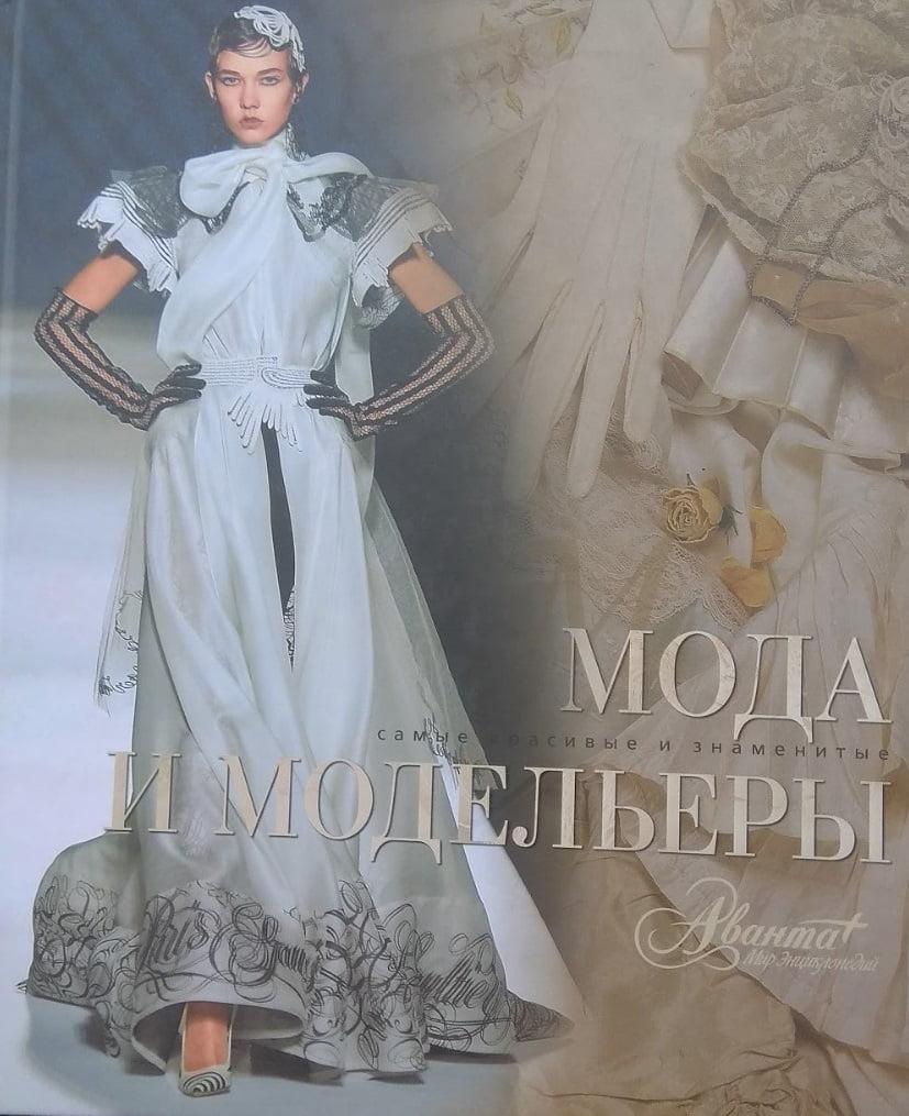 Мода та модельєри