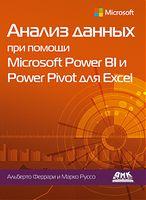 Аналіз даних за допомогою Microsoft Power BI і Power Pivot для Excel