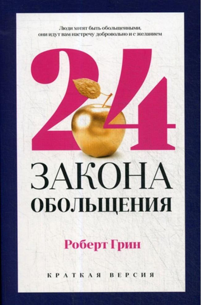 24 закона обольщения. краткая версия