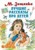 Лучшие рассказы про детей. Все самое лучшее у автора!