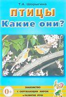 Птицы.Какие они?