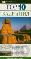 Каїр і Ніл. Топ 10. Путівник