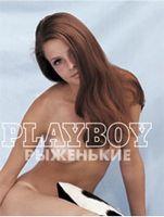 Playboy.Руденькі