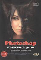 Photoshop. Повне керівництво. Офіційна російська версія