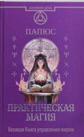 Алхимия духа. Практическая магия. Великая Книга управления миром