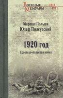 1920 рік. Радянсько-польська війна