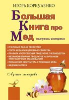 Велика книга про мед: перлини апітерапії