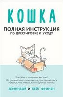 Кішка. Повна інструкція по дресируванню і догляду