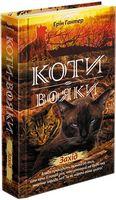 Коти-вояки. Нове пророцтво. Книга 6. Захід