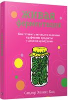 Живая ферментация: как готовить вкусные и полезные крафтовые продукты с дикими культурами