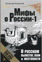 О русском пьянстве, лени и жестокости (газетка)