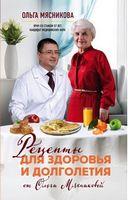 Рецепти для здоров'я та довголіття від Ольги М'ясникова