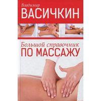 Великий довідник з масажу