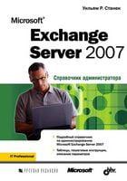 Microsoft Exchange Server 2007.Довідник адміністратора