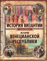 История Византии. История Венецианской республики