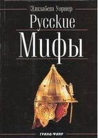 Русские мифы