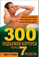 300 подьемов корпуса через 7 недель