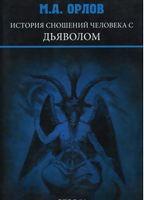 Історія стосунків людини з дияволом