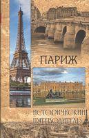 Париж. Історичний путівник