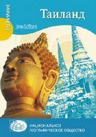 Таїланд. Гід в кишені