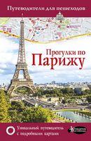 Прогулянки по Парижу