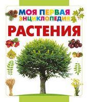 Моя перша енциклопедія. Рослини