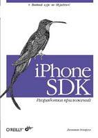 iPhone SDK. Розробка додатків