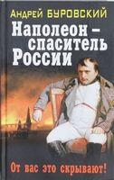 Наполеон спаситель России