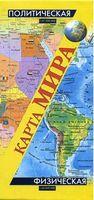 Карта світу.