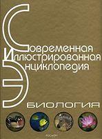 Современная иллюстрированная энциклопедия. Биология