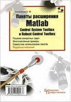 Пакети розширення Matlab